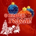 Праздник Новый 2012 год