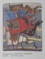 Из истории русского казачества