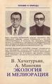 Манохин Анатолий Михайлович о Селе и Родине