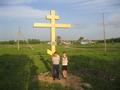 14-15 мая 2013 года. Установка Памятного Креста и облагораживание территории вокруг.