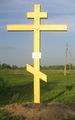 Новый Памятный Крест установлен 14 мая 2013 года