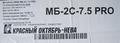 Мотоблок Нева МБ 2C-7,5 PRO (Subaru-Robin EX21D Premium)