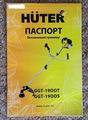 Бензокоса HUTER GGT-1900Т - фото