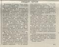 Газета Тверские ведомости №11 (517) от 3-9.02.1995 года - некролог