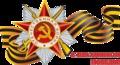 Праздник 71-летия Победы - 2016 год