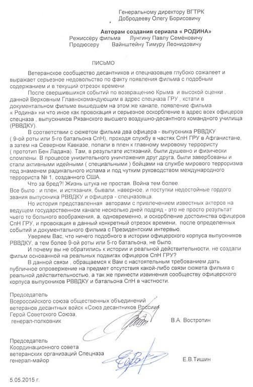 Отзыв о лживом фильме РОДИНА.