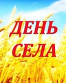 День Села = 381 год (2016)