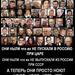 Предатели РОССИИ