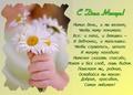 Поздравляем с Днём МАМЫ !!!