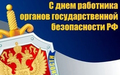 Поздравляем сотрудников органов Госбезопасности России !!!