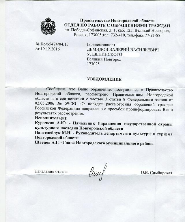 Ответ администрации губернатора Новгородчины