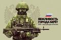27 февраля, в России, День вежливых людей – личного состава Сил Специальных Операций!