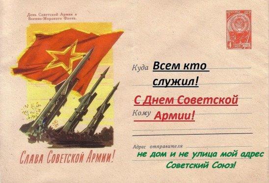С Днём Защитника Отечества Любезного!!!