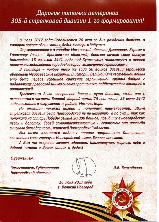 Памятный адрес потомкам воинов 305-й стр дивизии - 2017 год