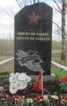 Мемориал в д.Змейско (05.2015 год), туда перенесены останки из-под д.Никиткино