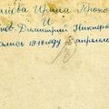 Венчание - 1918 год (оборот фото)