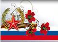 Праздник - День Защитника Отечества 23 февраля