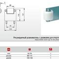 Улавливатель створки с роликами верхний PICCOLO CG-30-P