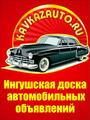В Ингушетии открыт сайт автомобильных объявлений.