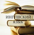 Уроки ингушского языка