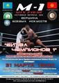 """БК Вайнах в турнире по Mix Fight - """"Битва Чемпионов 1"""""""
