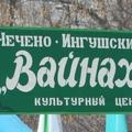 Вайнахская юрта открыта для Экибастузцев!