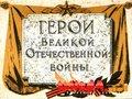 Герои ВОВ чеченского народа