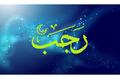 22 мая начало месяца Раджаб