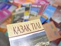 Возобновляем уроки казахского языка