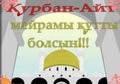 Казахстанцы отметят Курбан-айт 26 октября