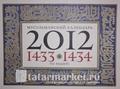 С новым 1434-м годом!
