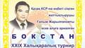 Скоро! XXIX международный турнир по боксу им. Г. Жарылгапова