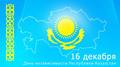 C Днём независимости Казахстана!