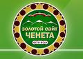 В Чечне стартовал «Ченет-2012»