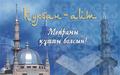 Дополнительного выходного на Курбан айт в 2014 году в Казахстане не будет