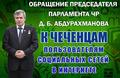 Обращение председателя парламента ЧР Д.Б. Абдурахманова к чеченцам, пользователям социальных сетей в интернете