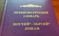В свет вышел новый чеченско-русский словарь