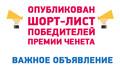 Шорт-лист победителей «Премии Ченета»