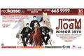 Юбилейный концерт студии «ЛОАМ» - 20 лет!
