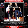В Москве состоится встреча с ингушскими бойцами ММА