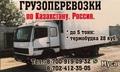 Грузоперевозка по направлению Грозный - Караганда