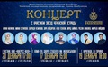 Анонс: Концертная программа с участием звезд чеченской эстрады