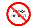 Кадыров призвал чеченцев не похищать невест