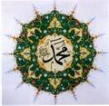 Достоинство Медины