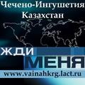 Жди меня в Одноклассниках