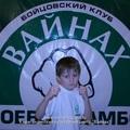 Алгериев Ильяс Русланович