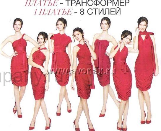 Красное платье от эйвон отзывы
