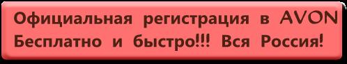 http://avonpeterburg.ru/business/work.htm