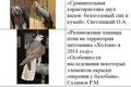 Апрельское заседание Уральского орнитологического общества