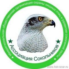 """Межрегиональная общественная организация охраны хищных птиц и развития соколиной охоты """"Ассоциация Cокольников"""""""
